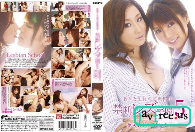 [KAPD-014] kawaii* special ギザカワユス! さくら奈々 春咲あずみ - image DVDES360 on https://javfree.me