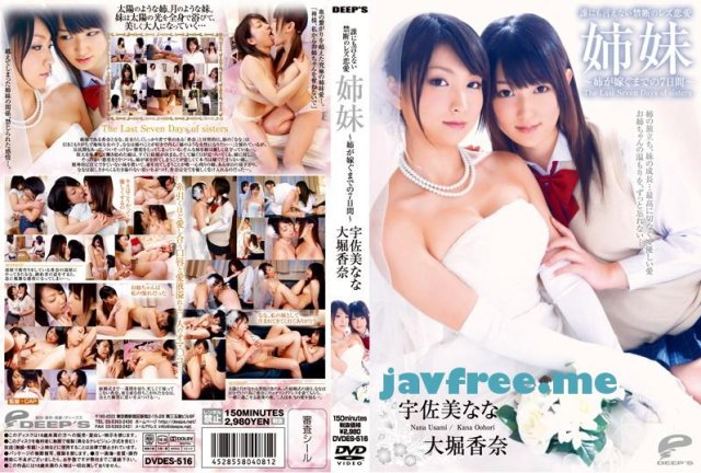 [MADV-177] 姉妹犯 3 - image DVDES516 on https://javfree.me