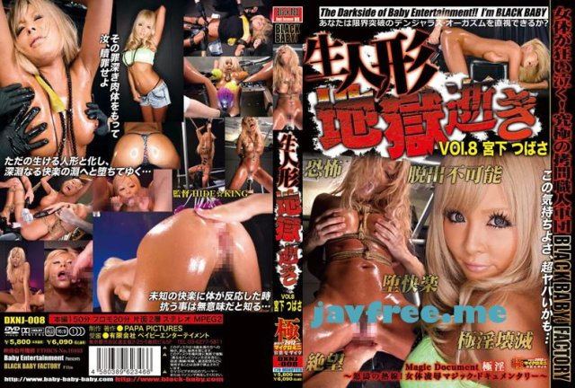 [DXNJ-009] 生人形地獄逝き Vol.9 一ノ瀬ルカ - image DXNJ-008 on https://javfree.me