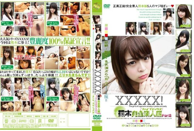 [EB-134] XXXXX![ファイブエックス] 熊本完全素人編 Part2 - image EB00134 on https://javfree.me