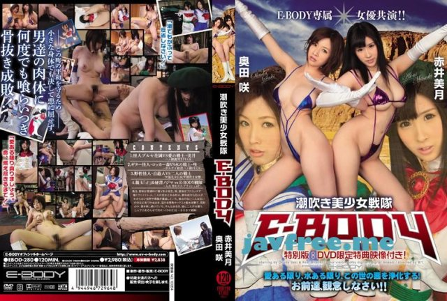 [EBOD-369] 実物大AV 赤井美月 - image EBOD-280 on https://javfree.me