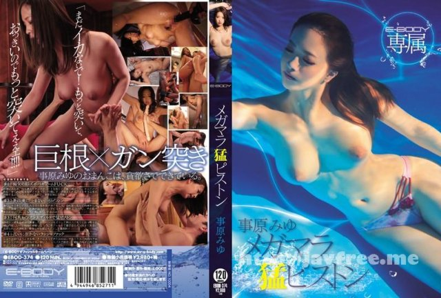 [MDYD-917] 男根の誘い 結城みさ - image EBOD-374 on https://javfree.me