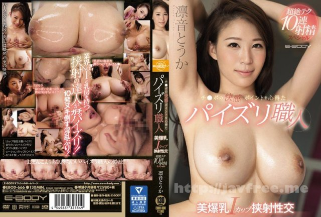 [HD][JBD-231] 緊縛愛奴 凛音とうか - image EBOD-666 on https://javfree.me