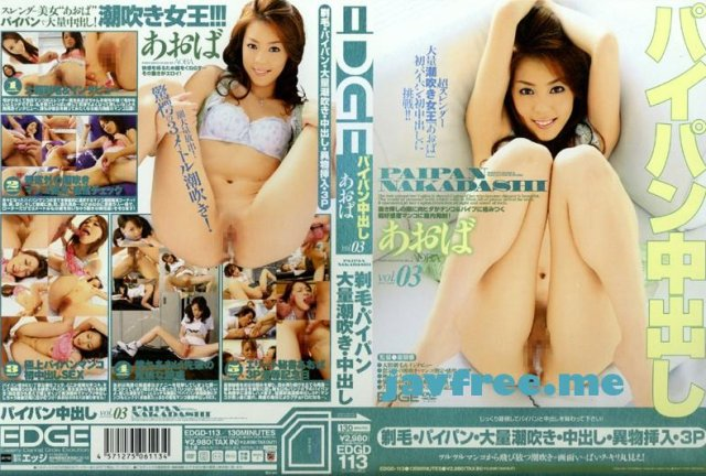[EDGD-113] パイパン中出し vol.03 あおば - image EDGD-113 on https://javfree.me