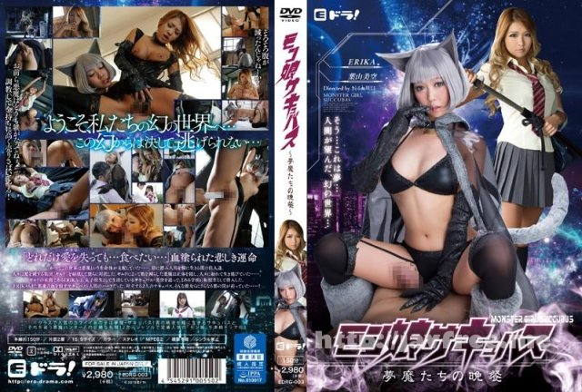 [BLK-205] kira★kira BLACK GAL DEBUT 復活!黒ギャル専属デビュー THE PERFECT BLACK GAL 爆乳Gcupコスプレ中出し援交 ERIKA - image EDRG-003 on https://javfree.me