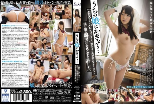 [DVAJ-076] 里美まゆDEBUT! - image EIKI-017 on https://javfree.me