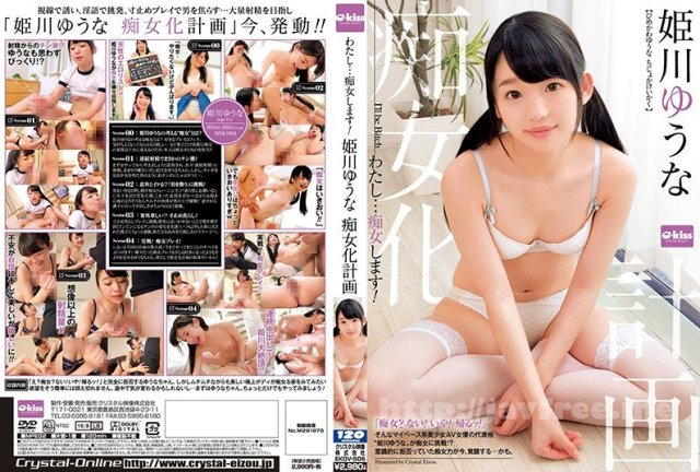 [EKDV-515] 優等生。 まい 今井まい - image EKDV-506 on https://javfree.me