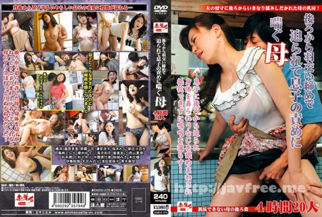 [HD][JUC-764] 妻の親友 蜜美あい - image EMDG-015 on https://javfree.me