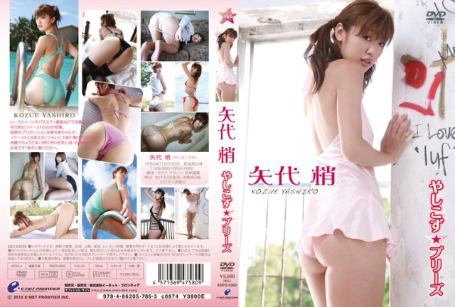 [ENFD-5407] 恋詩 紗綾 - image ENFD-5262 on https://javfree.me