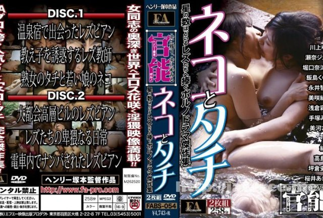 [ATFB-213] MEN'S淫語サロン 川上ゆう - image FABS-054 on https://javfree.me