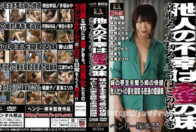 [FABS-088] 中年男女どもの密会現場 連れ込みホテル 1 - image FABS-062 on https://javfree.me