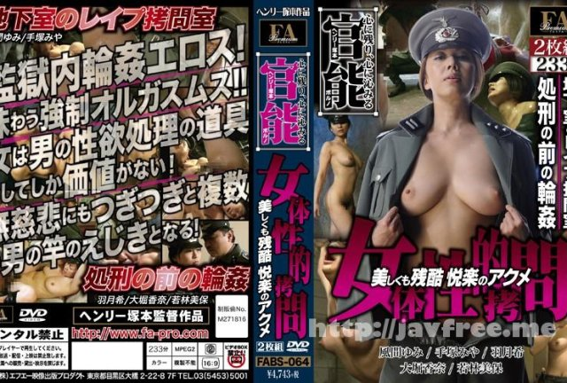 [YSN-232] 20センチ少年 (大堀香奈) - image FABS-064 on https://javfree.me
