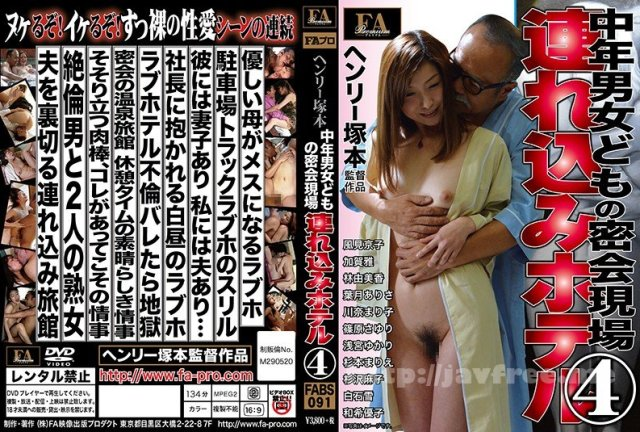 [FABS-091] 中年男女どもの密会現場 連れ込みホテル 4 - image FABS-091 on https://javfree.me