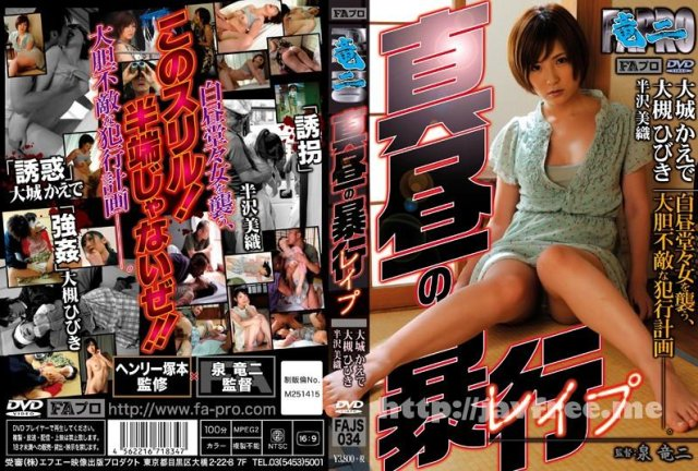 [CADV-789] 美少女宅配レンタル12人4時間SP - image FAJS-034 on https://javfree.me