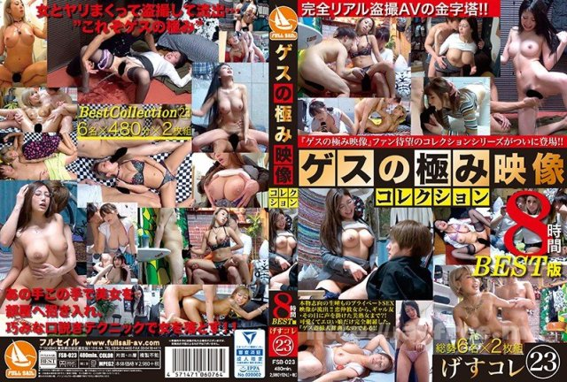 [HD][FSB-033] 美人盗撮 BEST - image FSB-023 on https://javfree.me