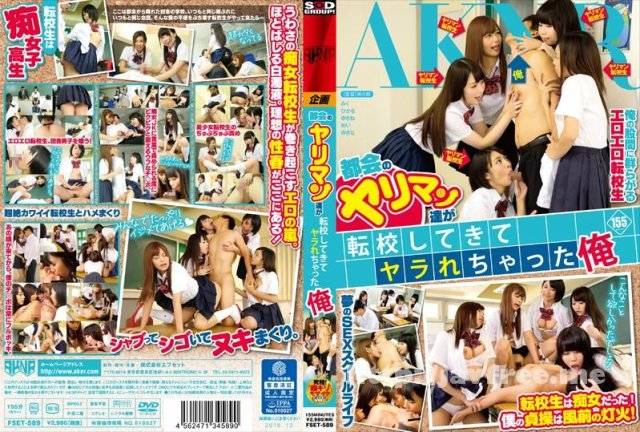 [MUKD-255] ゆずほ - image FSET-589 on https://javfree.me