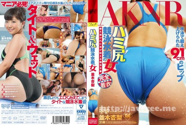 [MMND-101] 『AV無理』 並木杏梨 - image FSET-654 on https://javfree.me