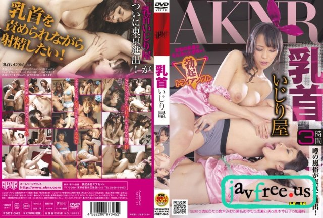 [NXG-297] 厳選ハイライトSP!! Mrs. Level A 成瀬心美 - image FSET345 on https://javfree.me
