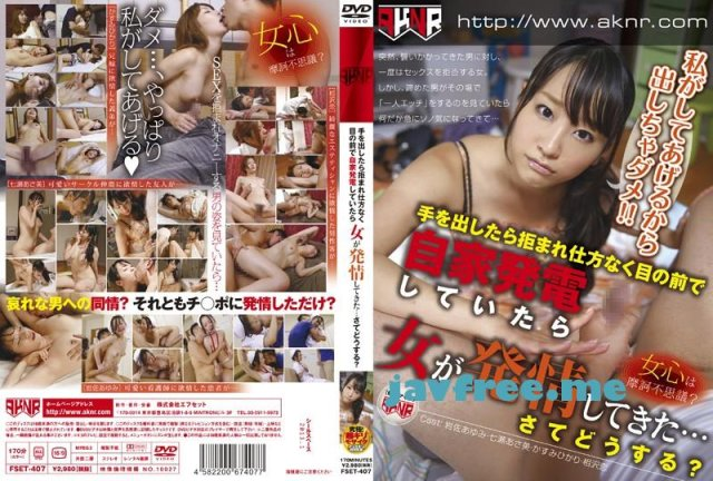 [ONCE-087] 卒業 II 其ノ十八  - image FSET407 on https://javfree.me
