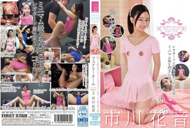 [HD][GAID-013] フェアリーテール BEST - image GAID-004 on https://javfree.me