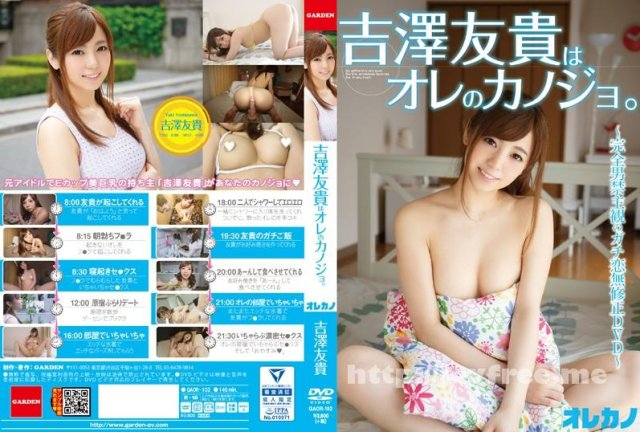 [HD][ORE-477] なのは - image GAOR-102 on https://javfree.me