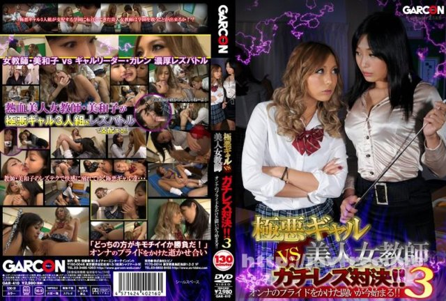 [GAR-386] 花魁ギャル逆3Pソープ - image GAR-410 on https://javfree.me