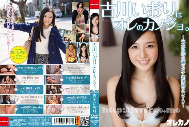 [STAR-485] 美・少・女 SUPER BEST COLLECTION 古川いおり - image GASO-0034 on https://javfree.me