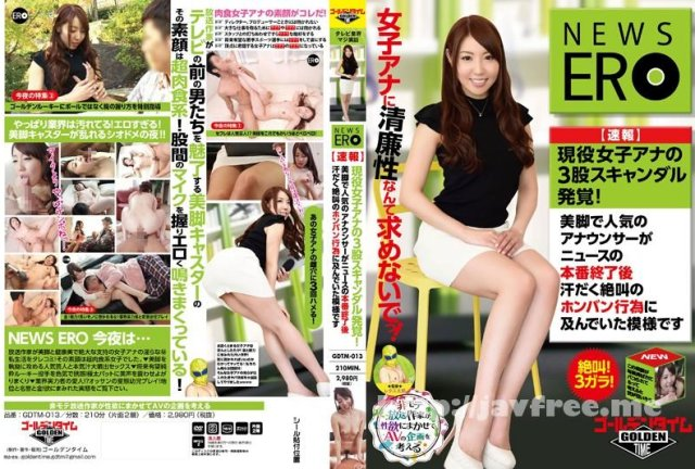 [NNP-007] 素人連れ込みナンパSEX隠し撮り 4 - image GDTM-013 on https://javfree.me