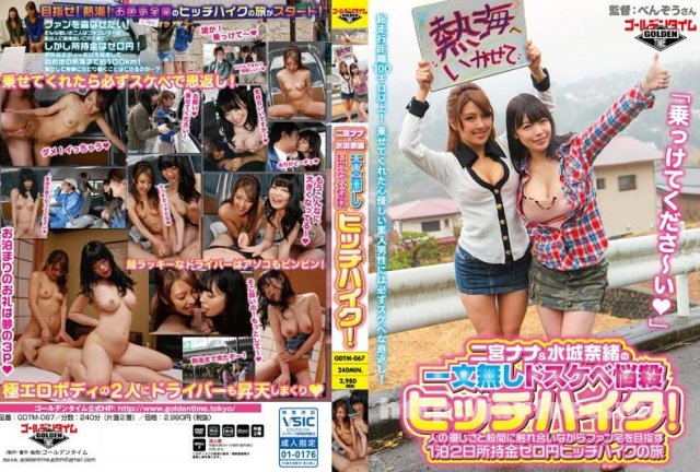 [GDTM-063] Jカップ超乳 - image GDTM-067 on https://javfree.me