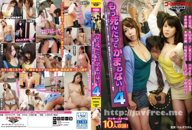 [HD][CESD-378] 綺麗なおっぱい限定!美乳合コン大乱交 - image GDTM-075 on https://javfree.me