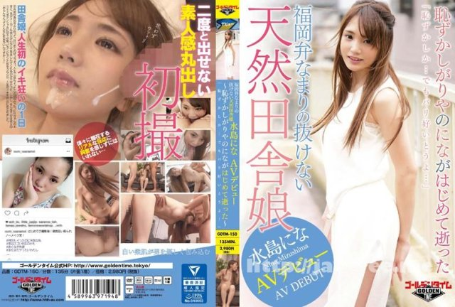 [HD][BAZX-189] 働く新卒社会人と性交。VOL.012 - image GDTM-150 on https://javfree.me