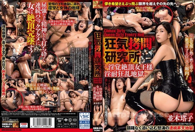 [HD][GMEM-024] 狂気拷問研究所 Climax Dirty Queen Dirty Frenzy Hell 淫覚絶頂女王様淫耐狂乱地獄 並木塔子 - image GMEM-024 on https://javfree.me
