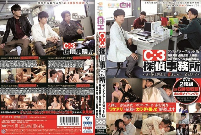 [HD][SILK-128] 逆らえない愛に堕ちて - image GRCH-307 on https://javfree.me