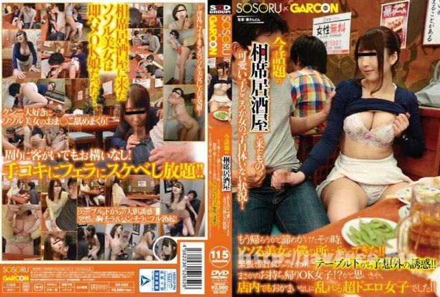 [HD][CESD-378] 綺麗なおっぱい限定!美乳合コン大乱交 - image GS-022 on https://javfree.me