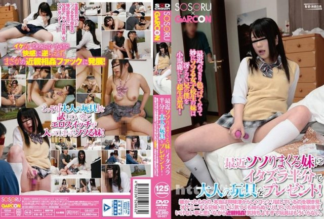 [HD][AVOP-373] 姪っ子とおじさんの夏休み - image GS-027 on https://javfree.me