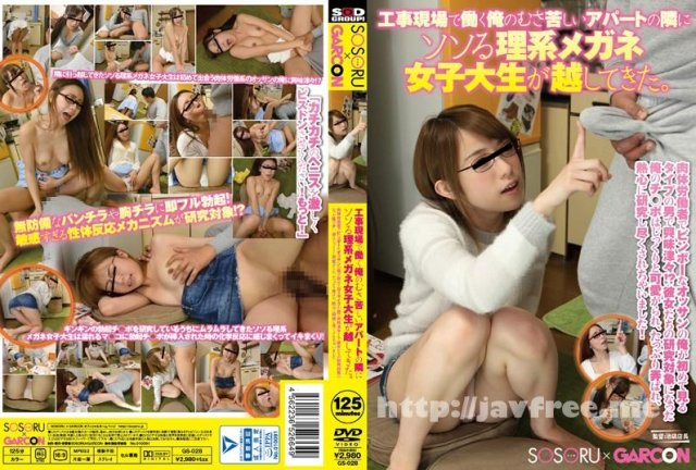 [HD][HIGH-139] ゆうき - image GS-028 on https://javfree.me