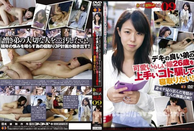 [MDB-597] 生中出しコギャル4時間 FIVE GALS COLLECTION Vol.3 - image GS-1624 on https://javfree.me