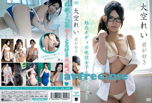 [TSDV-41468] 僕の好きな先生 大空れい - image GUILD-002 on https://javfree.me