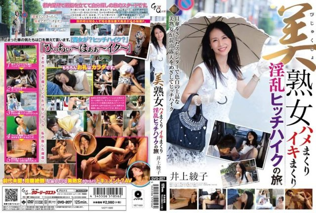 [SPRD-775] 超本格官能近親エロ絵巻 母さんの姫始め 井上綾子 - image GVG-207 on https://javfree.me