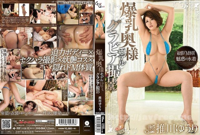 [GVG-786] Anal Device Bondage XII 鉄拘束アナル拷問 推川ゆうり - image GVG-564 on https://javfree.me