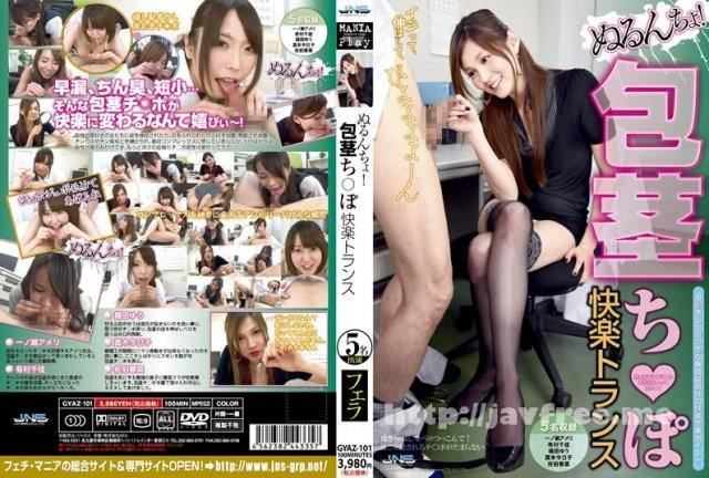 [HD][WANZ-804] 悶絶クンニMANIAX 篠田ゆう - image GYAZ-101 on https://javfree.me