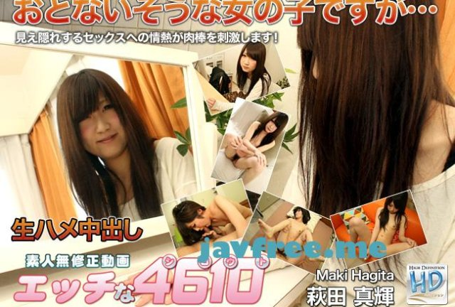 [SHL-044] 美少女即ハメ白書 44 - image H4610-ori1100 on https://javfree.me