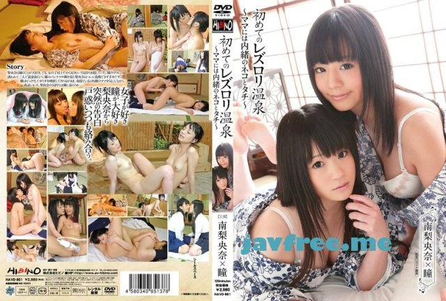 [SERO-0209] 巨根ハメまくりFUCK 瞳 - image HAVD-861 on https://javfree.me