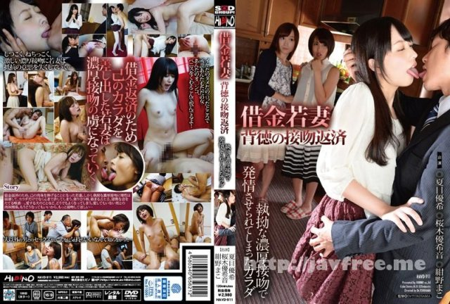 [HD][CADV-696] 人妻色欲百景8時間 - image HAVD-911 on https://javfree.me