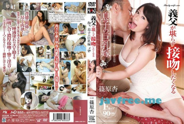 [HODV-20691] ワガママ純情乳首 篠原杏 - image HAVD846 on https://javfree.me