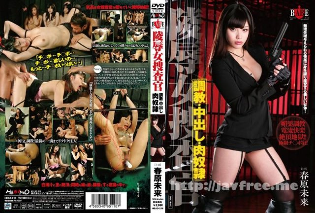 [HD][NLD-024] 逆◆チクビ痴漢 春原未来 - image HBAD-216 on https://javfree.me