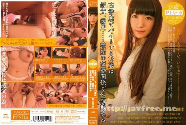 [SAMA-445] 初めてのAV出演。 11 - image HEST-005 on https://javfree.me