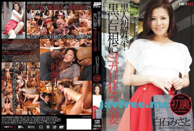 [BT-127] Madame -Model Collection- : 白石みさと - image HEY-006 on https://javfree.me