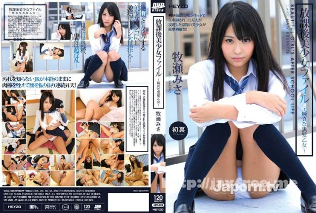 [DVD][STAR-367] 牧瀬みさ 初中出し天国 - image HEY-025 on https://javfree.me
