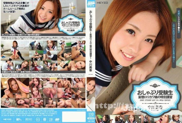 [HD][SKY-264] スカイエンジェル Vol.157 : 中川美香 - image HEY-029 on https://javfree.me